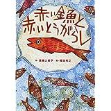 赤い金魚と赤いとうがらし