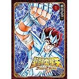 聖闘士星矢 Final Edition 1 (1) (少年チャンピオン・コミックスエクストラ)