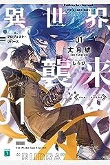 異世界、襲来 01 プロジェクト・リバース (MF文庫J) Kindle版