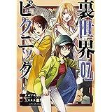 裏世界ピクニック(7) (ガンガンコミックス)