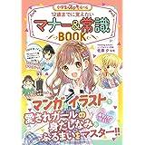 めちゃカワMAX!! 小学生のステキルール 12歳までに覚えたい マナー&常識BOOK
