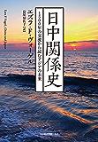 日中関係史 1500年の交流から読むアジアの未来 (日本経済新聞出版)