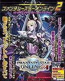 ファンタシースターオンライン2 EPISODE6 スタートガイドブック (カドカワゲームムック)