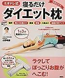 ミオドレ式寝るだけダイエット枕 (講談社の実用BOOK)