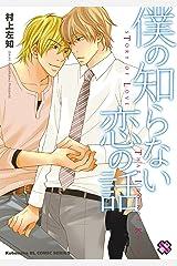 僕の知らない恋の話 村上左知BLシリーズ (Kobunsha BLコミックシリーズ) Kindle版