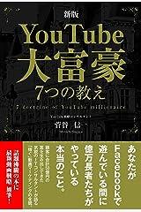 新版YouTube大富豪7つの教え 単行本