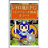 レトロ風RPG フルスクラッチ開発 全コード るてんのプチ技術書