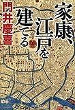 家康、江戸を建てる (祥伝社文庫)