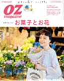 OZmagazine 2020年 8月号No.580お菓子とお花 (オズマガジン)
