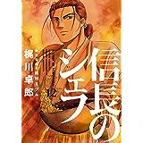 信長のシェフ 12 (芳文社コミックス)