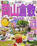 まっぷる 岡山・倉敷 蒜山高原'20 (マップルマガジン 中国 4)