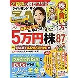 ダイヤモンドZAi(ザイ) 2020年 4月号 [雑誌] (5万円株大特集! &iDeCoとNISAでじぶん年金作り)