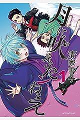 月に吠えたンねえ(1) (アフタヌーンコミックス) Kindle版