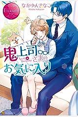 鬼上司さまのお気に入り (エタニティブックス) Kindle版