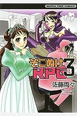 そこぬけRPG 3巻 (まんがタイムコミックス) Kindle版