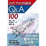 入門 アメリカ経済Q&A100