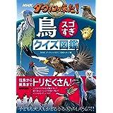 NHK ダーウィンが来た!鳥スゴすぎ クイズ図鑑