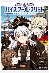 ハイスクール・フリート ローレライの乙女たち 2 (MFコミックス アライブシリーズ) Kindle版