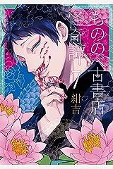 もののべ古書店怪奇譚 7巻 (マッグガーデンコミックスBeat'sシリーズ) Kindle版