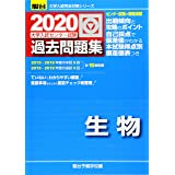 大学入試センター試験過去問題集生物 2020 (大学入試完全対策シリーズ)