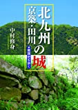 北九州・京築・田川の城