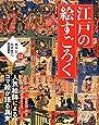 江戸の絵すごろく 人気絵師によるコマ絵が語る真実 (双葉社スーパームック)