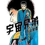 宇宙兄弟 オールカラー版(16) (モーニングコミックス)