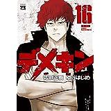 デメキン 16 (ヤングチャンピオンコミックス)