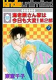 海老原さん家は今日も大変!第2部(7) (冬水社・いち*ラキコミックス)