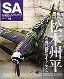 Scale Aviation 2019年 11 月号