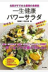 """名医がすすめる最強の食事術 """"一生健康""""パワーサラダ Kindle版"""