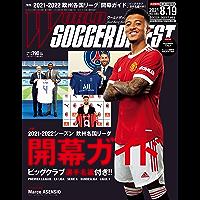 WORLD SOCCER DIGEST 2021/8/19号 [雑誌]