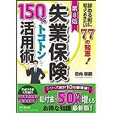 第8版 失業保険150%トコトン活用術 (DOBOOKS)