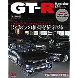 GT-R MAGAZINE(ジーティーアールマガジン)2020年9月号