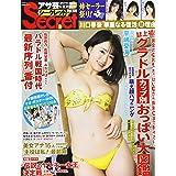アサ芸Secret! Vol.69 2021年 5/12 号 [雑誌]: 週刊アサヒ芸能 増刊