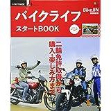 バイクライフスタートBOOK (エイムック 3083 START BOOK)