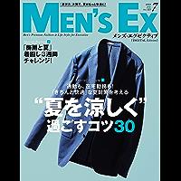 MEN'S EX (メンズ ・エグゼクティブ) 2021年7月号 [雑誌]