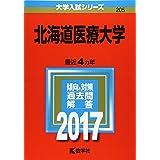 北海道医療大学 (2017年版大学入試シリーズ)
