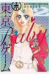 東京BABYゲーム 2巻 Kindle版