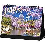 写真工房 「JAPAN 四季彩りの日本」2022年 カレンダー 卓上 風景