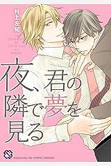 夜、君の隣で夢を見る 村上左知BLシリーズ (Kobunsha BLコミックシリーズ) Kindle版
