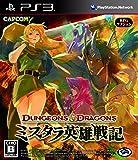 ダンジョンズ&ドラゴンズ ミスタラ英雄戦記ー - PS3