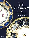 図説 英国 美しい陶磁器の世界: イギリス王室の御用達 (ふくろうの本)