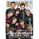 B-PASS (バックステージ・パス) 2015年 3月号 [雑誌]