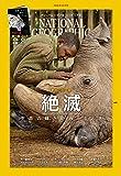 ナショナル ジオグラフィック日本版 2019年10月号<特製付録付き>[雑誌]