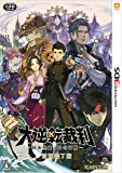 大逆転裁判 -成歩堂龍ノ介の冒險- 特別装丁版 - 3DS