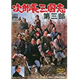 次郎長三国志 第三部 [DVD]