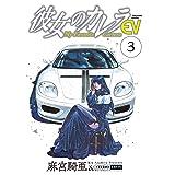 彼女のカレラEV (3) (リイドカフェコミックス)