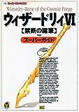 ウィザードリィ6禁断の魔筆 スーパーガイド (Theスーパーファミコン)
