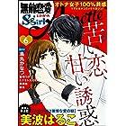 無敵恋愛S*girl Anette Vol.6 苦い恋、甘い誘惑 [雑誌]